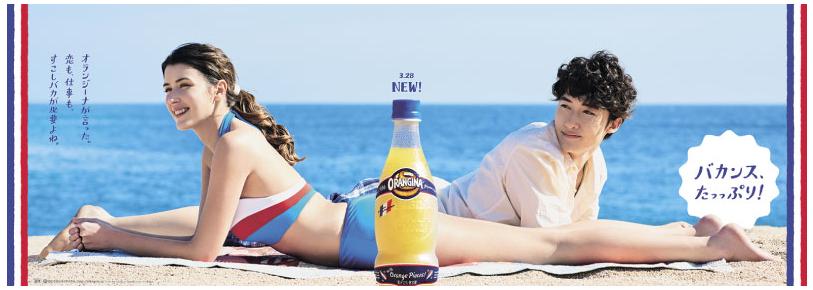車内広告オランジーナ
