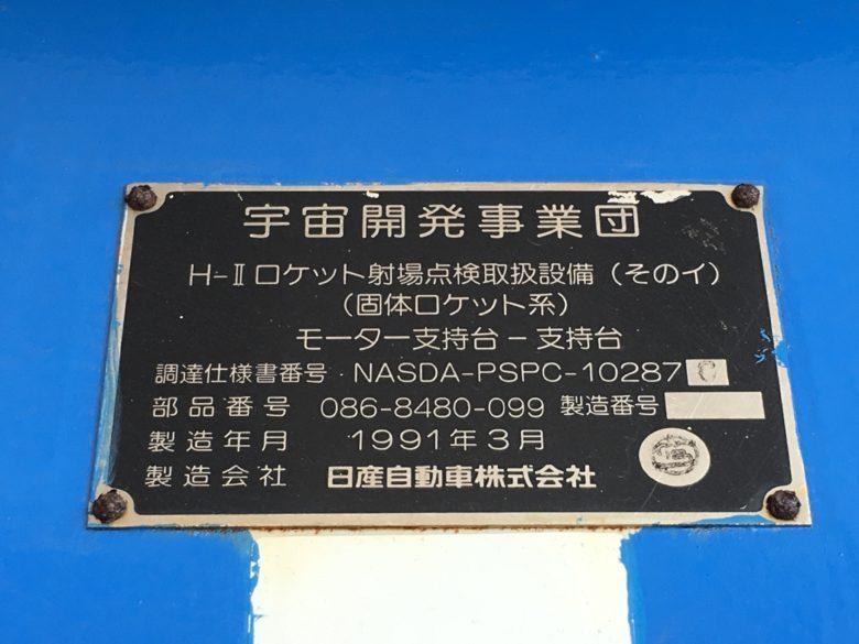 JAXA_20170417-63