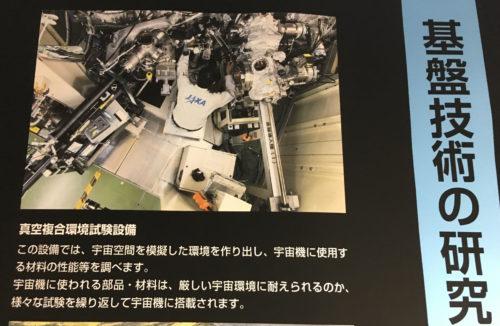 JAXA_20170417-116