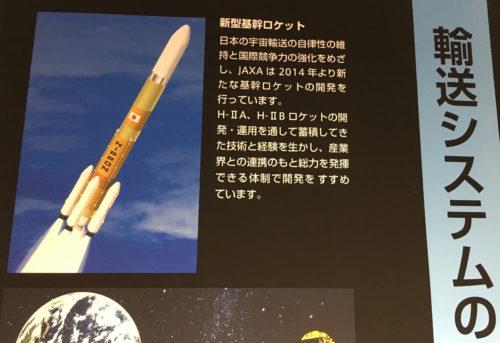JAXA_20170417-121