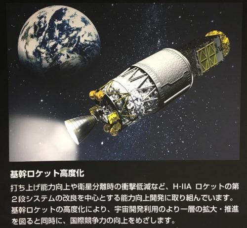 JAXA_20170417-122