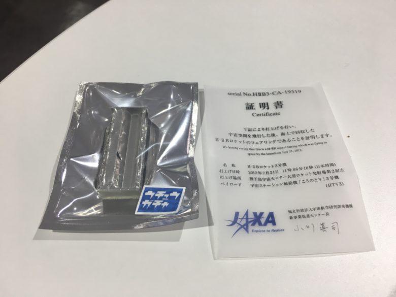 JAXA_20170417-55