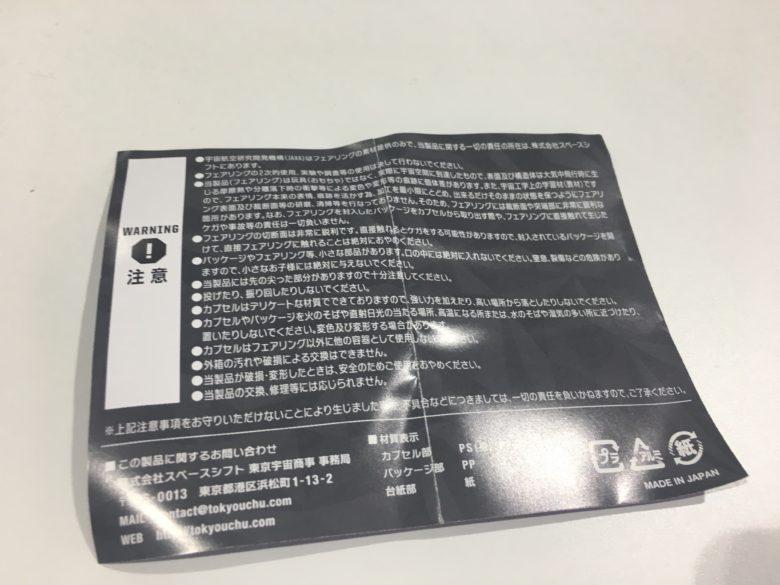 JAXA_20170417-56
