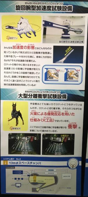 JAXA_20170417-156
