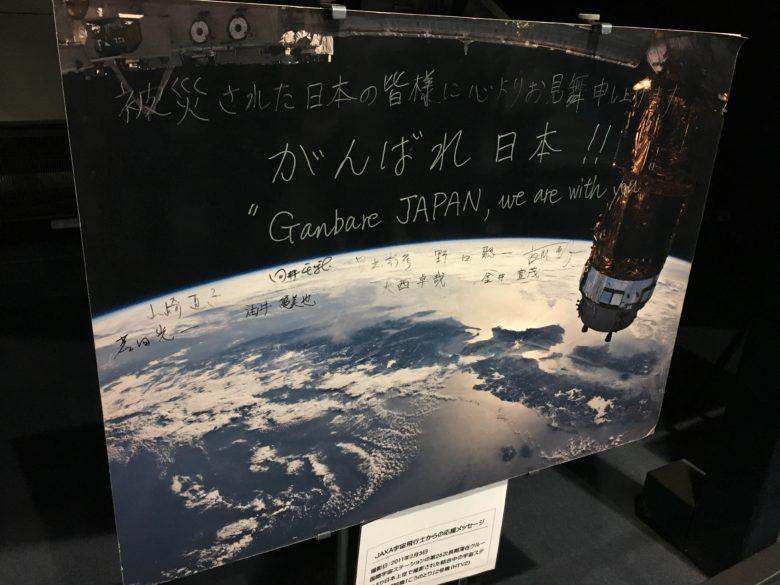 JAXA_20170417-105