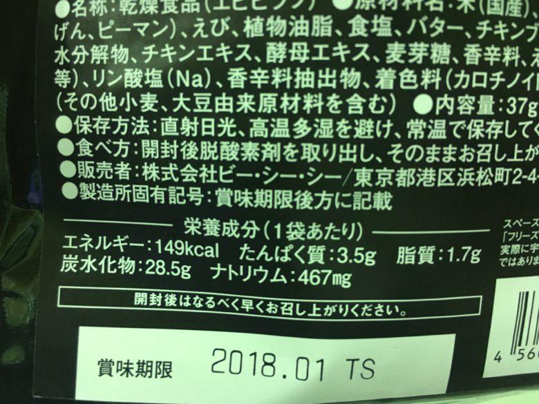 JAXA_20170417-178